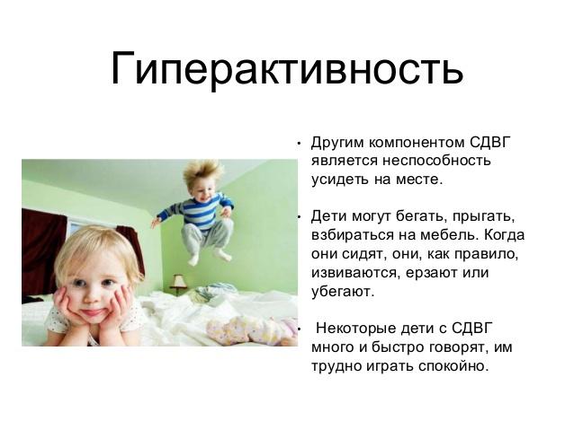 Характеристика синдрома дефицита внимания